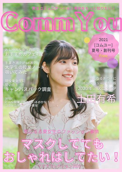 電子雑誌『CommYou』