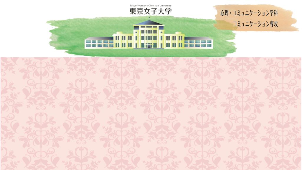 https://comm.twcu.ac.jp/blog/2020/08/24/kabegami2.png