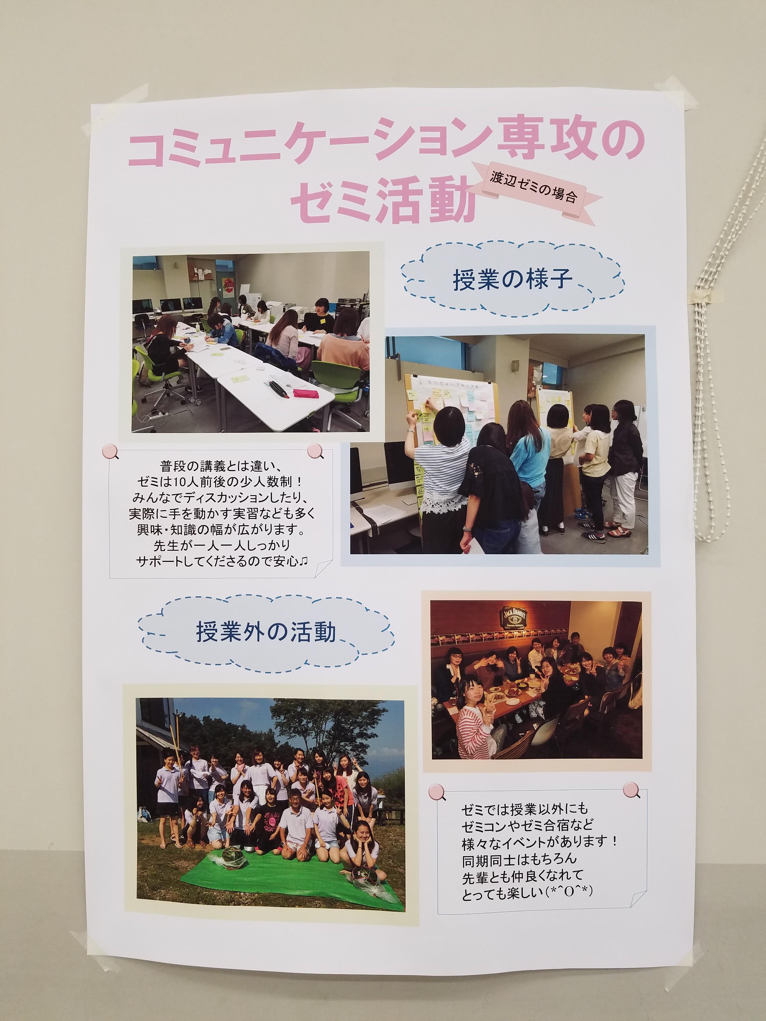ゼミの活動紹介ポスター